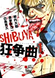 SHIBUYA狂争曲 1 (ヤングキングコミックス)