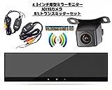 origin 4.3 インチ ルームミラー 型 モニター + 高画質 小型 防水 バックカメラ ワイヤレス キット 三点 セット ワイヤレス バックカメラ セット 12V車用 VC99WBT100A0119N