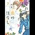 これは恋のはなし(7) (ARIAコミックス)