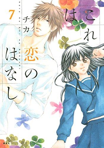 これは恋のはなし(7) (ARIAコミックス)の詳細を見る