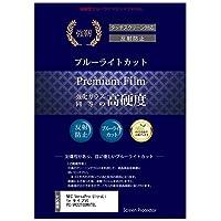 メディアカバーマーケット NEC VersaPro UltraLite タイプVG PC-VK22TGSMVTEL [13.3インチ(2560x1440)]機種で使える 【 強化ガラス同等の硬度9H ブルーライトカット 反射防止 液晶保護 フィルム 】