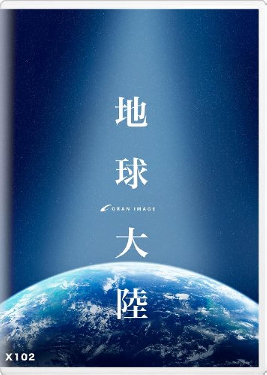 周術期欠伸マリングランイメージ X102 地球大陸(ロイヤリティフリー画像素材集)