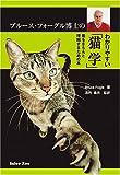 ブルース・フォーグル博士のわかりやすい「猫学」―猫をきちんと理解するための本