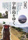 宇和島をゆく―新宇和島文化紀行