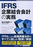 中央経済社 長谷川茂男 IFRS企業結合会計の実務の画像
