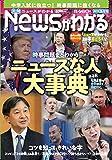 月刊ニュースがわかる 2019年 5月号