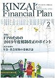 KINZAI Financial Plan No.408(2019年.2月 特集:FPのための2019年度税制改正のポイント