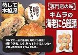 キムラ 飲茶点心 海老にら饅頭(冷凍) 10個 創業41年!餃子の皮メーカーが作った自信作