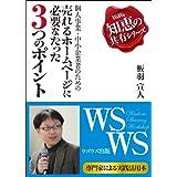 個人事業・中小企業者のための売れるホームページに必要なたった3つのポイント[講演録] ウズウズ知恵の共有シリーズ