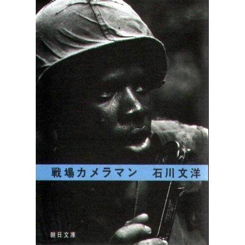 戦場カメラマン (朝日文庫)の詳細を見る