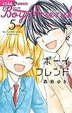 ボーイフレンド(5) (ちゃおコミックス)