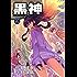 黒神 19巻 (デジタル版ヤングガンガンコミックス)