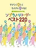 やさしく楽しくたくさん吹ける!ソプラノリコーダーベスト220 (楽譜)