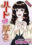 【素敵なロマンスコミック】ハートの厚さ