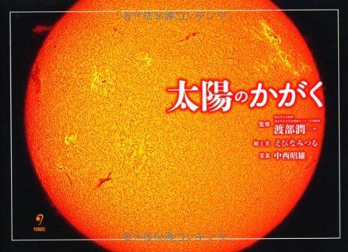 太陽のかがくの詳細を見る