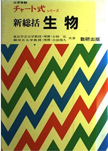 新総括生物 (チャート式・シリーズ)