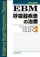 EBM呼吸器疾患の治療 2011ー2012