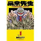 吊金先生(1) (講談社コミックス)