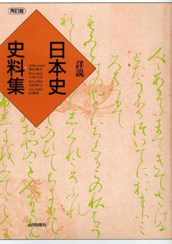 詳説日本史史料集の詳細を見る