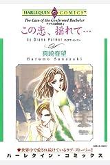 この恋、揺れて… テキサス探偵物語 (ハーレクインコミックス) Kindle版