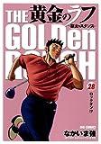 黄金のラフ 〜草太のスタンス〜 28 ロックオン!? (ビッグコミックス)