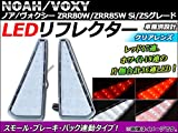 AP LEDリフレクター バック連動タイプ 片側36連 クリアレンズ AP-REF-NOAVOX80-CL 入数:1セット(左右) トヨタ ノア/ヴォクシー 80系 Si/ZS用 2014年01月~