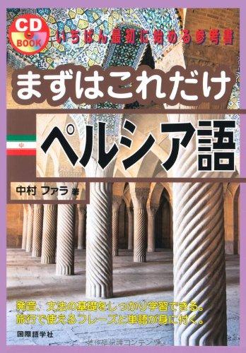 まずはこれだけペルシア語 (CDブック)