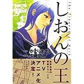 しおんの王(5) (アフタヌーンKC)
