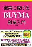 確実に稼げる BUYMA 副業入門