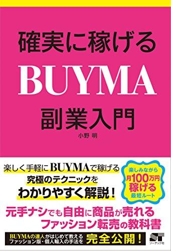 確実に稼げる BUYMA 副業入門の詳細を見る