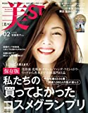 美ST(ビスト) 付録なし版 2019年 02月号 [雑誌]: 美ST(ビスト) 増刊