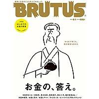 BRUTUS(ブルータス) 2017年 6/1号[お金の、答え。]