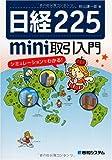 日経225mini取引入門
