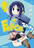 Felice / 門瀬 粗 のシリーズ情報を見る