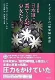【増補改訂版】日本軍に棄てられた少女たち: インドネシアの慰安婦悲話