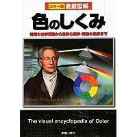 徹底図解 色のしくみ―初期の光学理論から色彩心理学・民族の色彩まで (カラー版徹底図解)