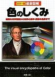 徹底図解 色のしくみ—初期の光学理論から色彩心理学・民族の色彩まで (カラー版徹底図解)