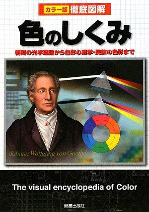 徹底図解 色のしくみ―初期の光学理論から色彩心理学・民族の色彩まで (カラー版徹底図解)の詳細を見る