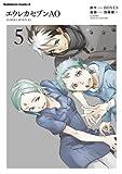 エウレカセブンAO(5)<エウレカセブンAO> (角川コミックス・エース)