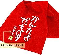 シャレもん 還暦祝い 父 母 名入れ 【かんれきだもの タオル】ちゃんちゃんこ tシャツ パンツ