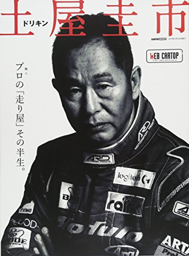 CARトップ特別編集 土屋圭市 (CARTOPMOOK)
