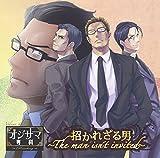 オジサマ専科Reading Vol.4 招かれざる男~The man isn't invited~ 画像
