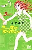 ニュースになりたいっ! 3 (白泉社レディースコミックス)
