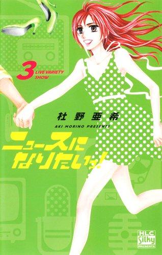 ニュースになりたいっ! 3 (白泉社レディースコミックス)の詳細を見る