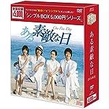 ある素敵な日 DVD-BOX<シンプルBOXシリーズ>