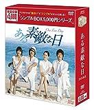 ある素敵な日 DVD-BOX〈シンプルBOX 5,000円シリーズ〉[DVD]
