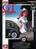西風 GT roman STRADALE 12 (Motor Magazine Mook)
