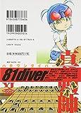 ハチワンダイバー 5 (ヤングジャンプコミックス) 画像