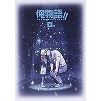 俺物語!! Blu-ray  Vol.6
