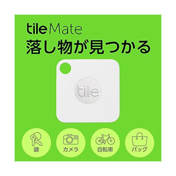 Tile Mate 落としモノ/失くしモノ防止...の紹介画像5